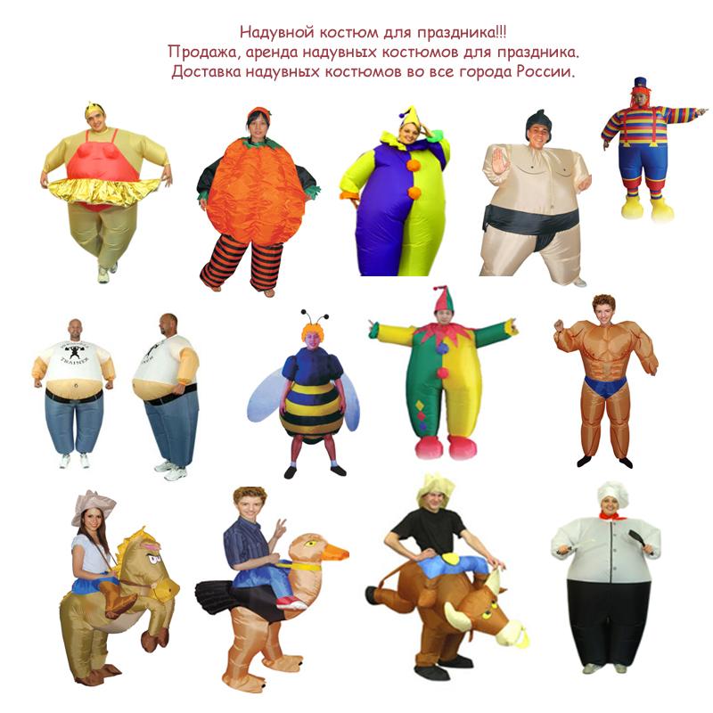 Как сшить надувные костюмы 22